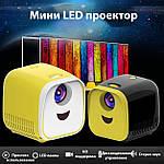 Портативний Проектор Wi-light Vivibright L1 мініпроектор дитячий проектор, фото 10