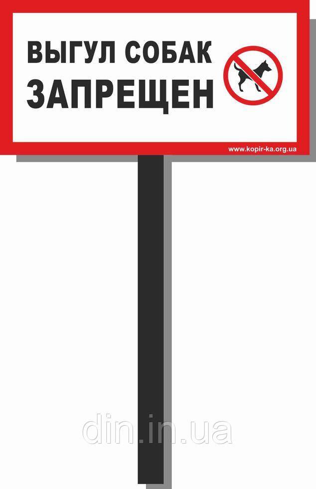 "Табличка на ножке ""Выгул собак запрещен"" 120*240мм, односторонняя"