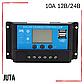 Контроллер заряда 10А 12В/24В JUTA с дисплеем и USB гнездом солнечное зарядное устройство, фото 2