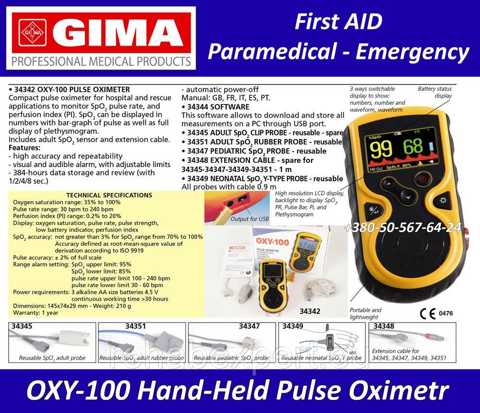 Компактный пульсовой оксиметр для больниц и спасательных служб GIMA OXY100 Compact Pulse Oximeter for Hospital