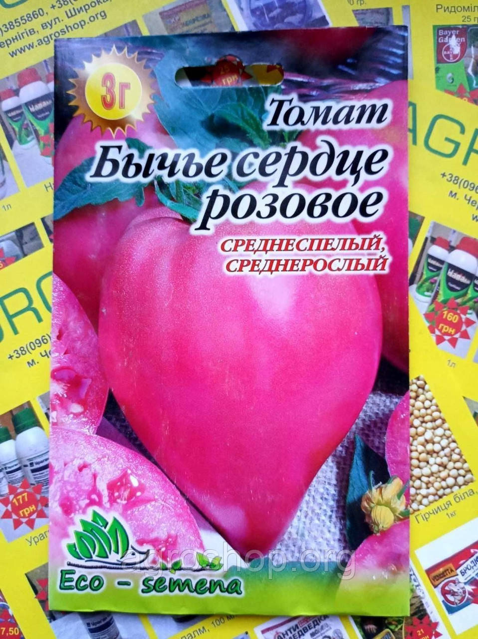 Томат Бычье сердце розовое 3 г