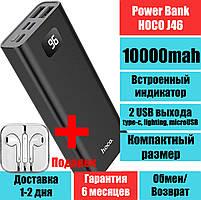 Power Bank, внешний аккумулятор Hoco J46 Star Ocean 10000 mAh портативная батарея 2 USB выхода
