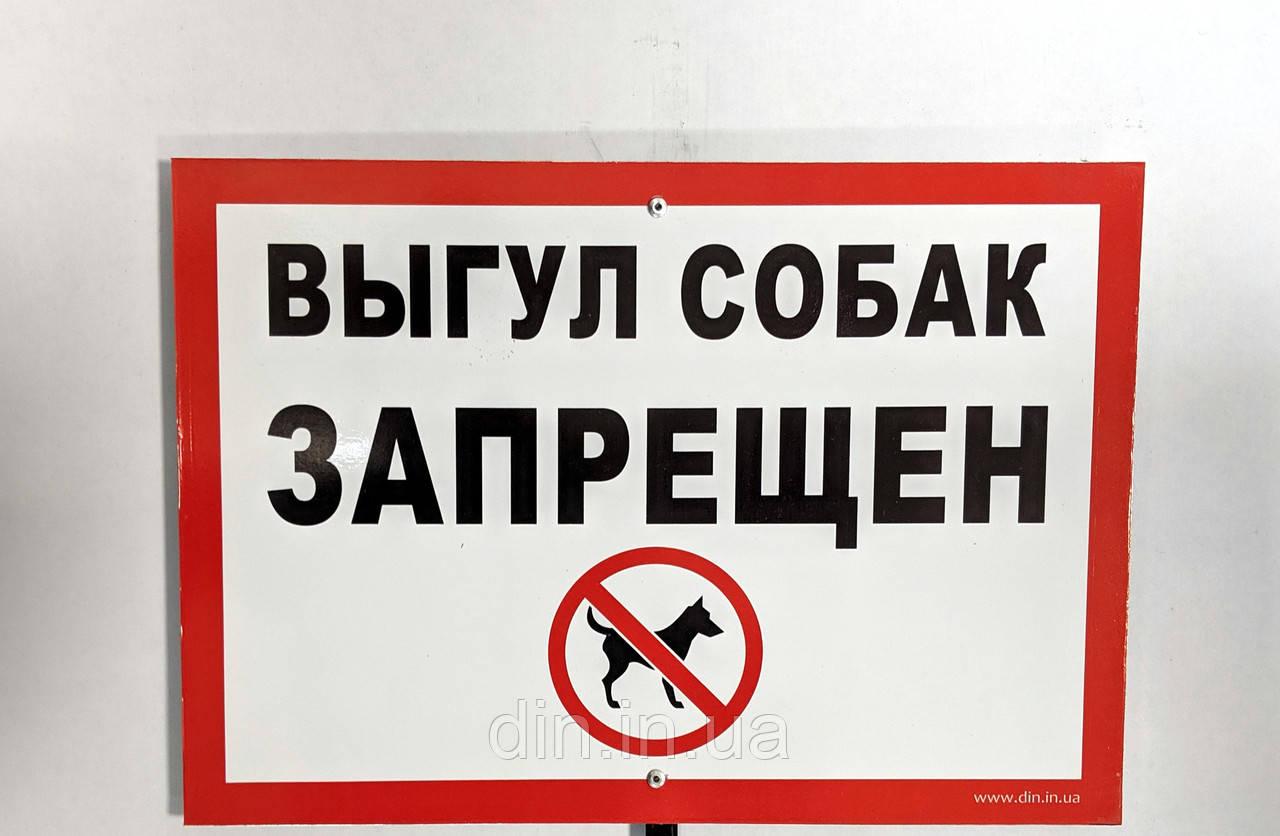 "Табличка  ""Выгул собак запрещен"" 210*300мм, односторонняя"