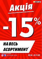 Акція -15% ЗНИЖКИ на ВЕСЬ асортимент*