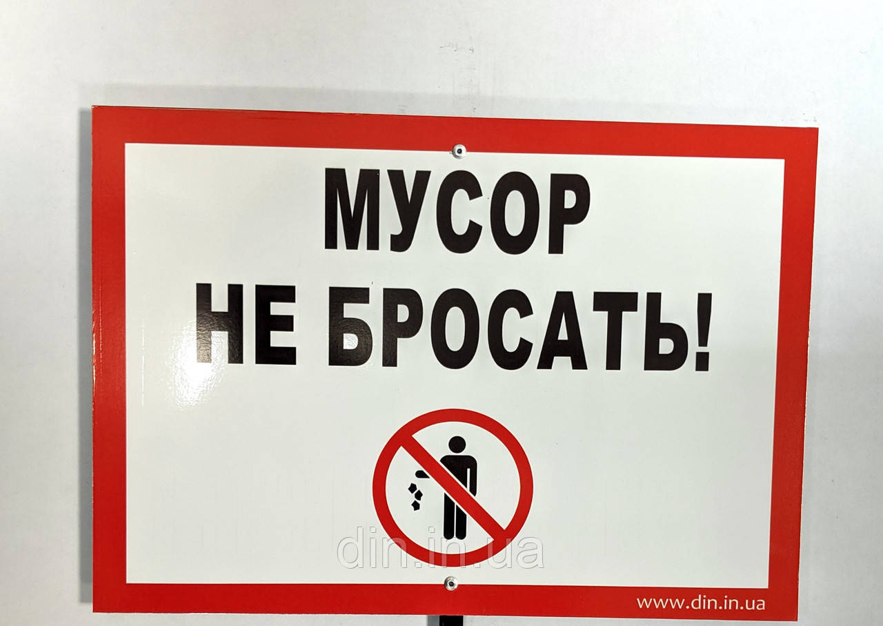 "Табличка  ""МУСОР НЕ БРОСАТЬ"" 210*300мм, односторонняя"