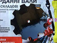 Ромашка на 510мм на польську борону БДН