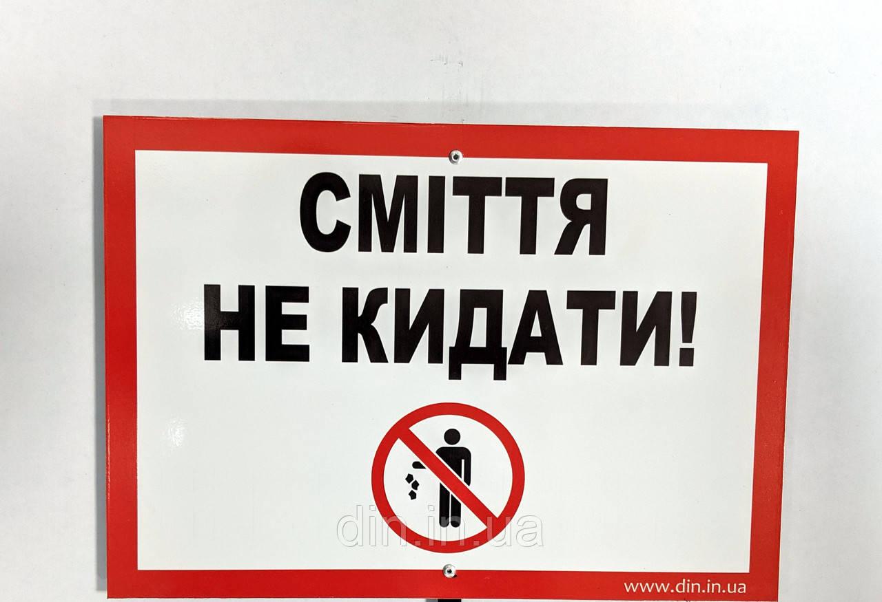 """Табличка  """"СМІТТЯ НЕ КИДАТИ"""" 210*300мм, односторонняя"""