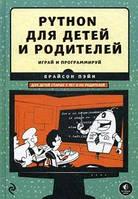 Python для детей и родителей. Пэйн Б