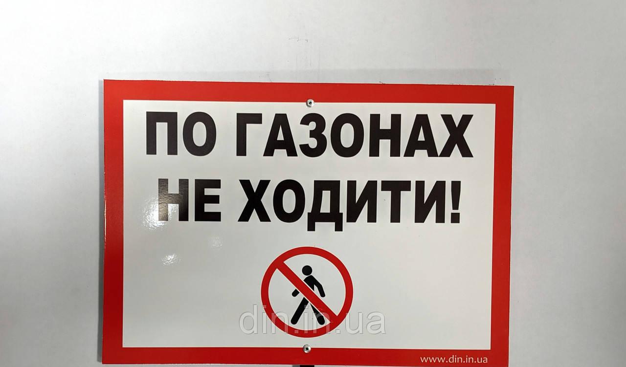 """Табличка  """"ПО ГАЗОНАХ НЕ ХОДИТИ"""" 210*300мм, односторонняя"""