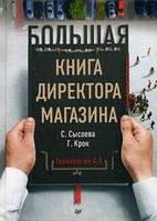 Большая книга директора магазина. Технологии 4.0. Сысоева С. В., Крок Г. Г