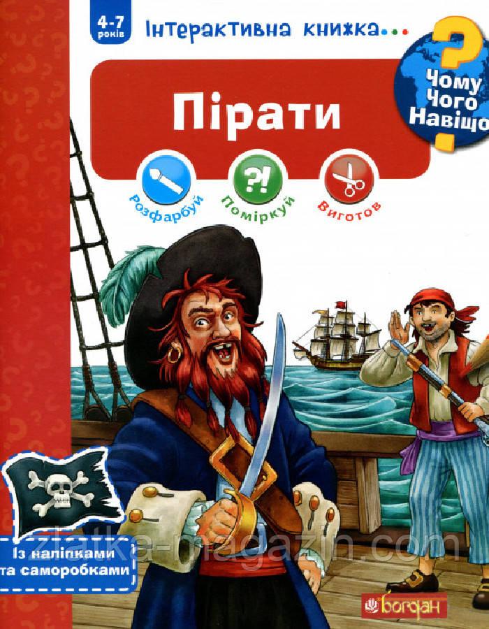 Чому? Чого? Навіщо? Пірати. Інтерактивна книжка (9789661060851)