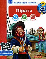 Чому? Чого? Навіщо? Пірати. Інтерактивна книжка (9789661060851), фото 1
