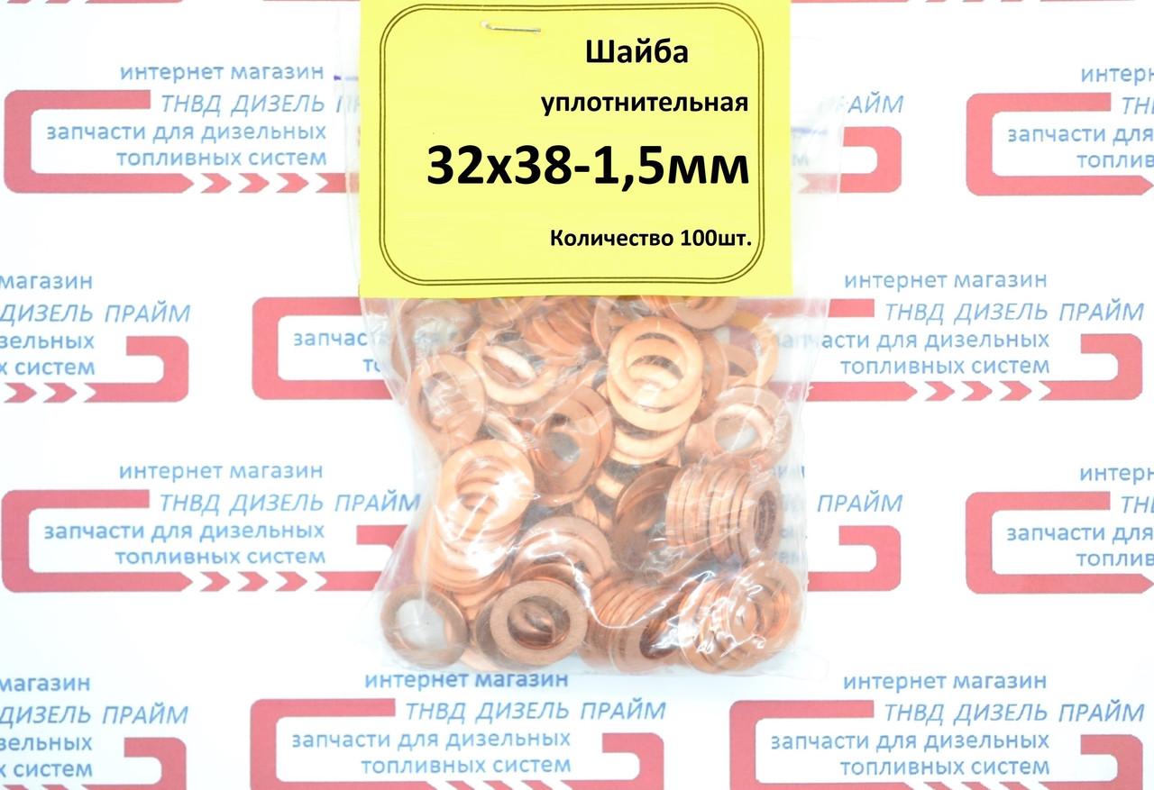 Шайба медная 32 х 38 х 1,5 мм