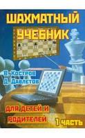 Шахматный учебник. Часть 1. Для детей и родителей. Костров В.,Давлетов Д. Русский шахматный дом