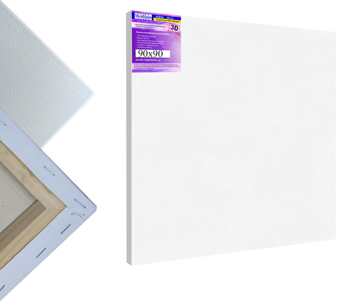 Холст на подрамнике Factura Gallery3D 90х90 см Украинский хлопок 400 гр./кв.м. среднее зерно (Medium) белый