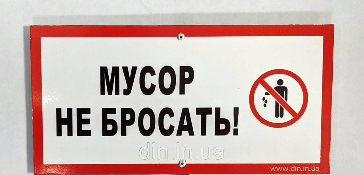 "Табличка  ""МУСОР НЕ БРОСАТЬ"" 120*240мм, односторонняя"