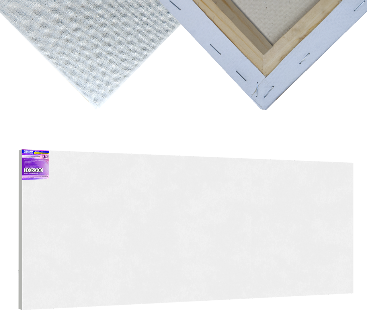 Полотно на підрамнику Factura Gallery3D 100х300 см Український бавовна 400 гр./кв. м. середнє зерно (Medium) білий