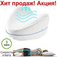 Лучшая Подушка ортопедическая для ног под ноги для сна CONTOUR LEG PILLOW между ног для тазобедренного сустава