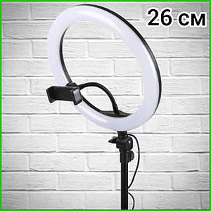 Кольцевая светодиодная Led-лампа 26 см