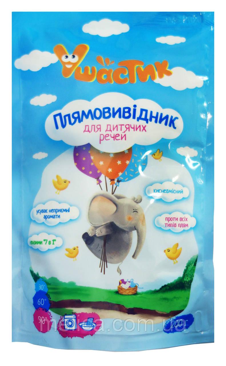 Пятновыводитель для детских вещей Ушастик - 200 г.
