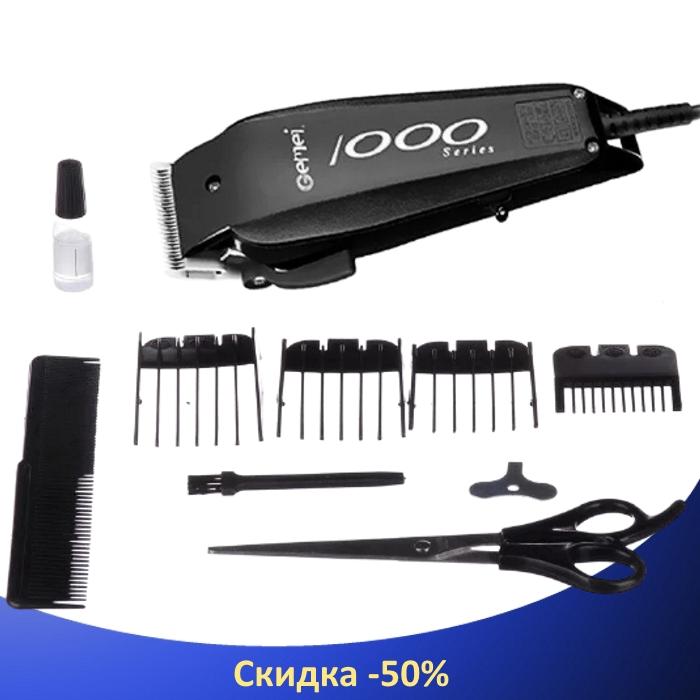 Профессиональная машинка для стрижки волос Gemei GM 1016 10W с ножницами
