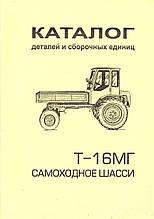 Каталог деталей и сборочных единиц Т-16МГ самоходное шасси
