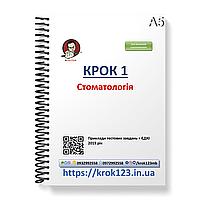 Крок 1. Стоматология. ЕГКЭ (Примеры тестовых заданий) 2019. Для иностранцев украиноязычных. Формат А5