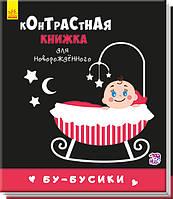 Детская контрастная книга раскладушка. Бу-бусики (рус). Для новорожденных. Ранок