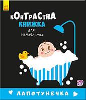 Детская контрастная книга раскладушка. Лапотунечка (укр). Для новорожденных. Ранок