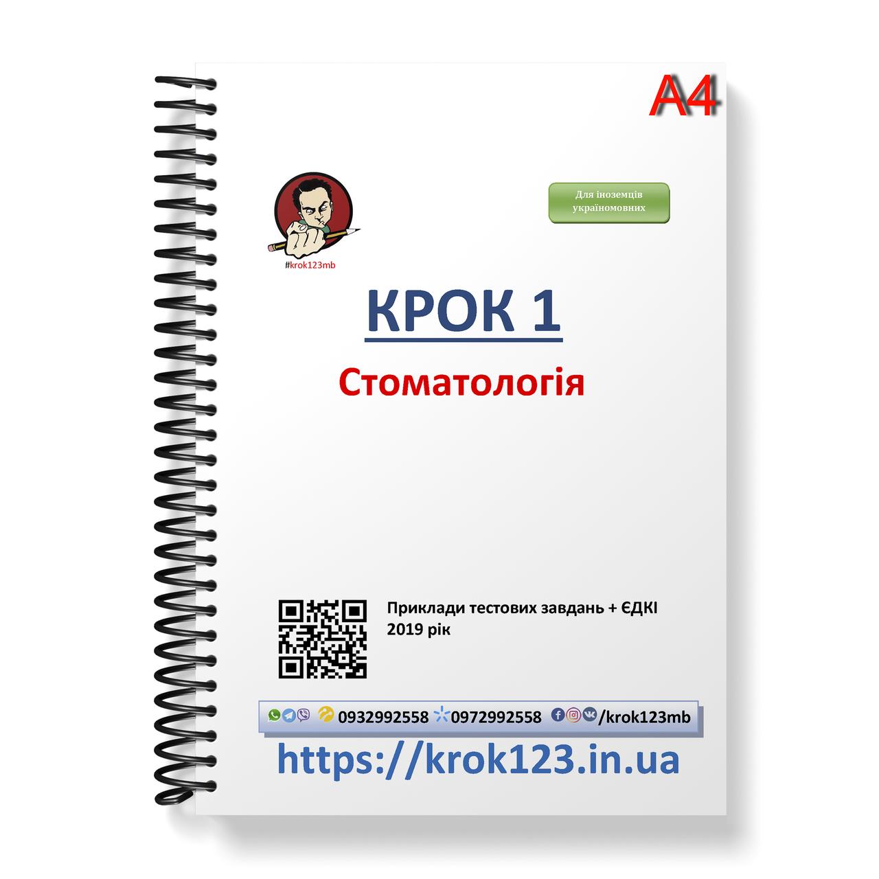 Крок 1. Стоматология. ЕГКЭ (Примеры тестовых заданий) 2019. Для иностранцев украиноязычных. Формат А4