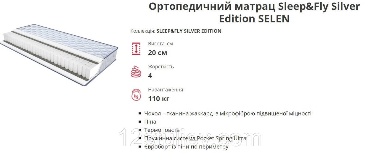 Ортопедичний матрац Селен Sleep&Fly Silver Edition SELEN 90