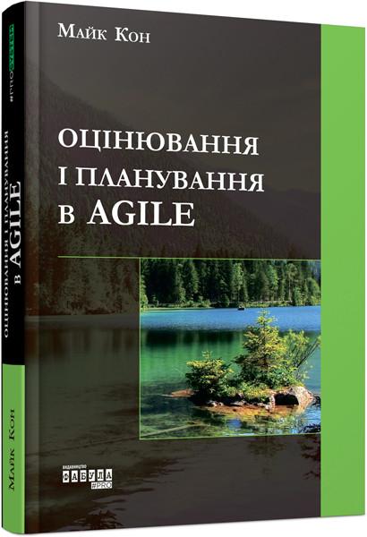 Книга Оцінювання і планування в Agile (укр) Фабула