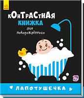 Детская контрастная книга раскладушка. Лапотушечка (рус). Для новорожденных. Ранок