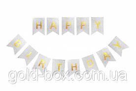 Праздничная гирлянда Happy Birthday 3 м