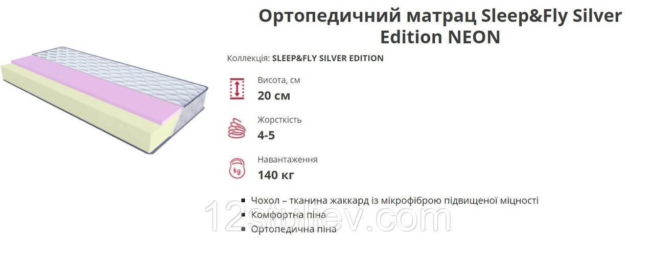 Ортопедичний матрац Неон Sleep&Fly Silver Edition NEON 90