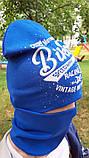 Детская шапка с хомутом КАНТА размер 48-52, синий (OC-219), фото 5