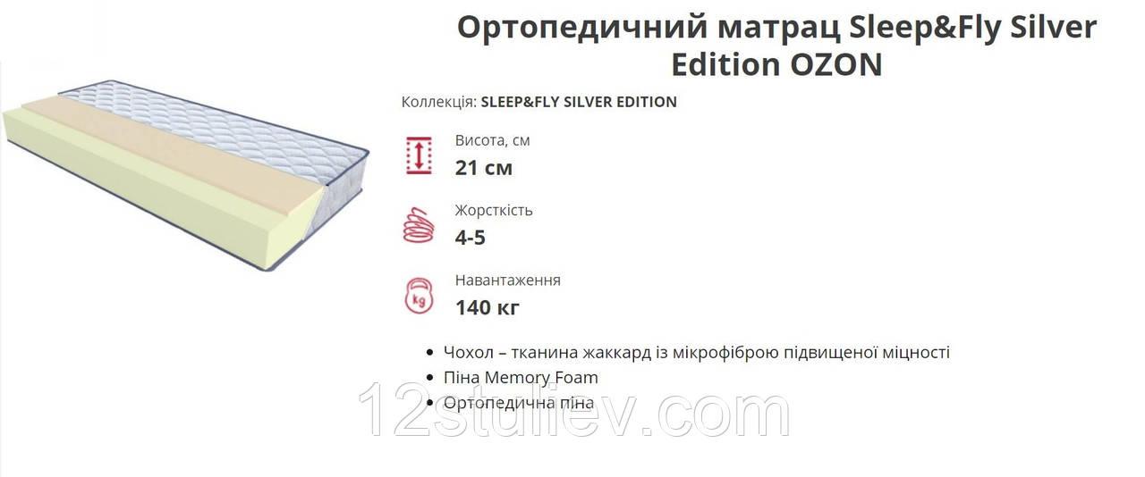 Ортопедический матрас Озон Sleep&Fly Silver Edition OZON 90