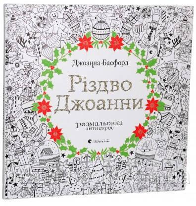 Різдво Джоанни - Басфорд Джоанна