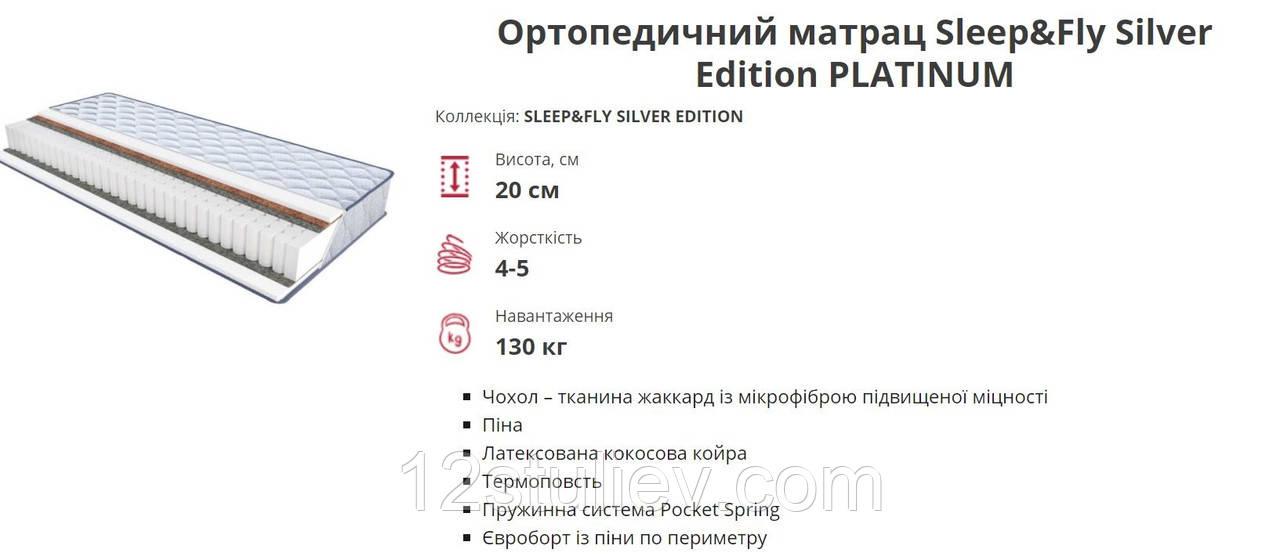 Ортопедичний матрац Платинум Sleep&Fly Silver Edition PLATINUM 90