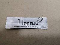 Распродажа -Черный порционный молотый перец в стиках 0,3 г/2000 шт/ 0,6 кг