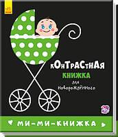 Детская контрастная книга раскладушка. Ми-ми-книжка (рус). Для новорожденных. Ранок
