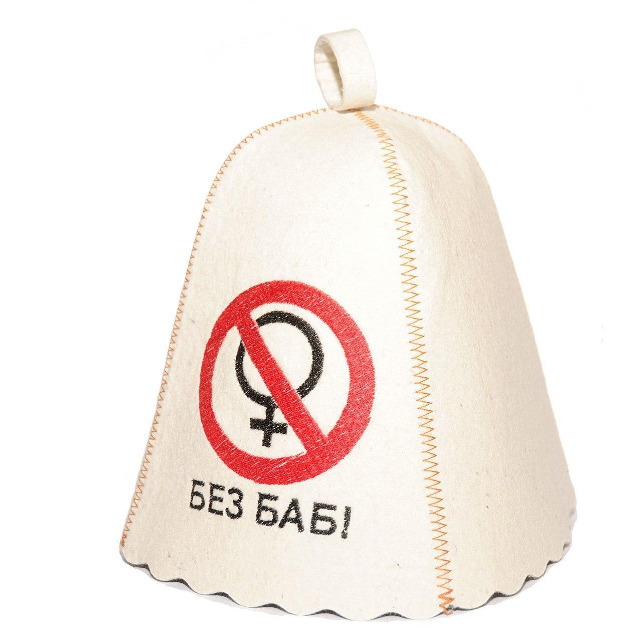 """Банная шапка Luxyart """"Без баб"""" натуральный войлок белый  (LС-48)"""