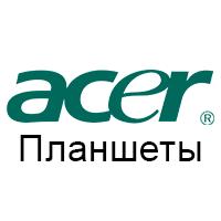 Планшеты Acer