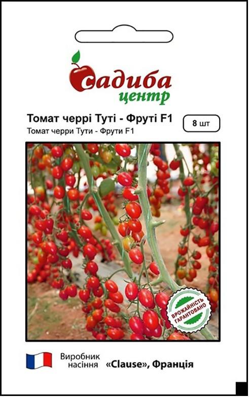 Семена томатов черри Тути-Фрути F1 8 шт, Clause