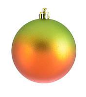 Елочный шар Yes! Fun Градиент оранжевый 8 см