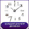 """Настенные часы 3D Большие """"Seven"""" - часы наклейка с зеркальным эффектом, необычные настенные часы стикеры, фото 5"""