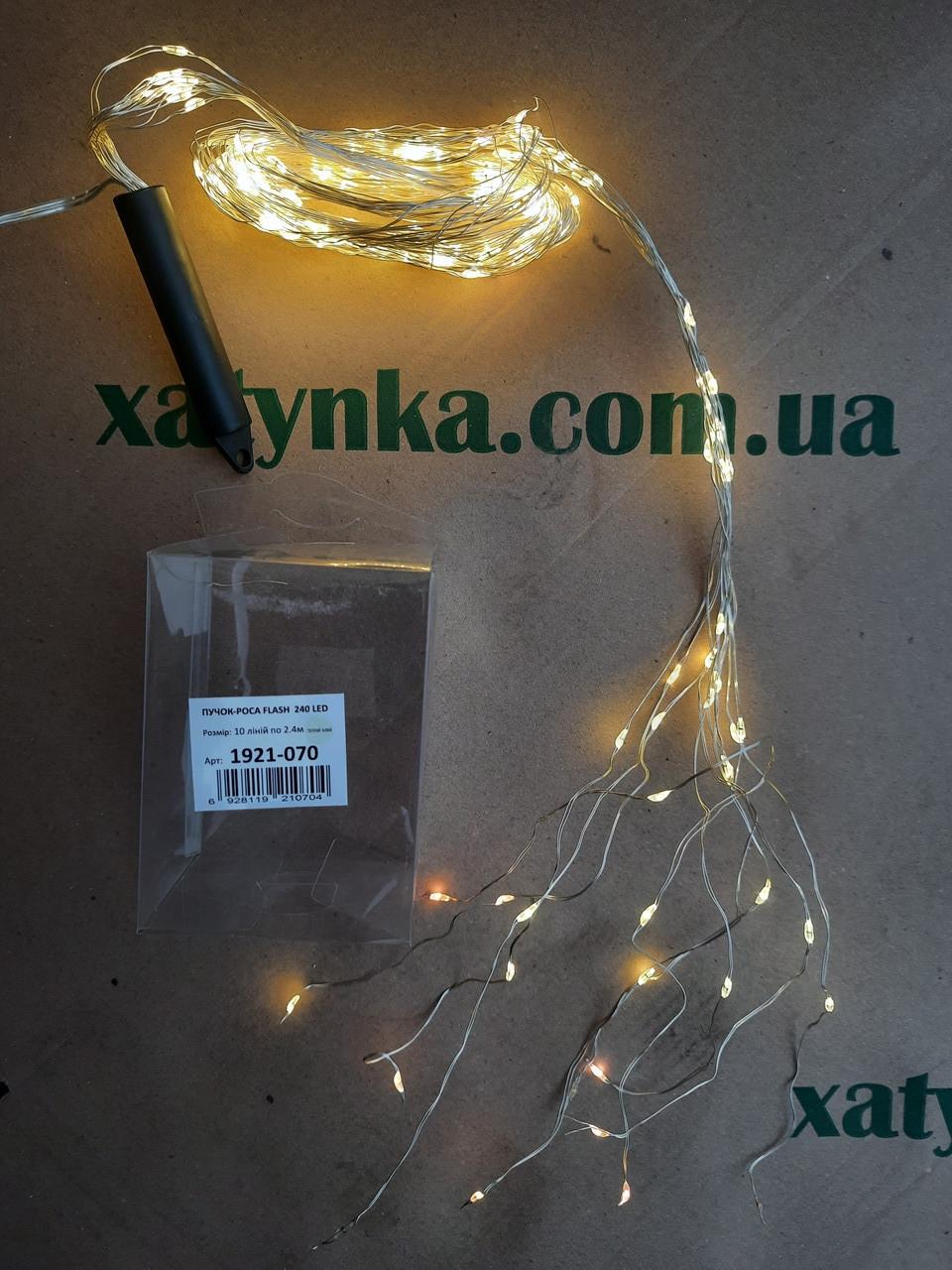 Новогодняя светодиодная гирлянда ПУЧОК-РОСА 240LED, 10 линий по 2.4м. теплый белый