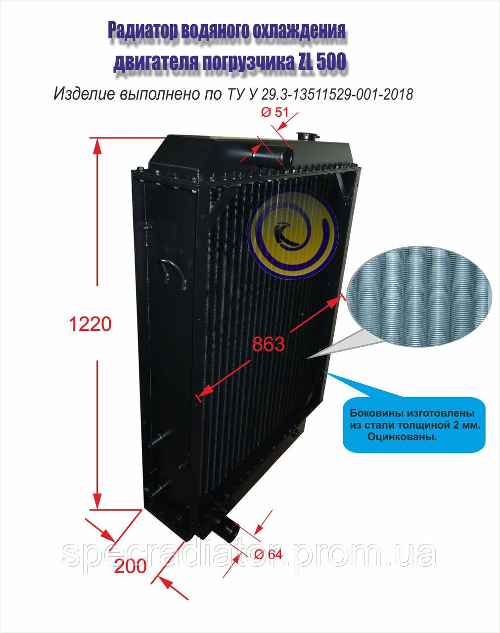 Радиатор водяной фронтального погрузчика ZL 500