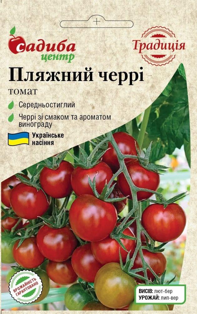 Семена томатов Пляжный черри 0,1 г
