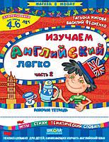Вчимо англійську легко. Частина 2 (російською мовою)